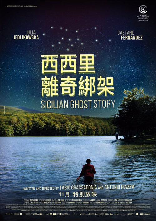 Sicilian Ghost Story Hong Kong